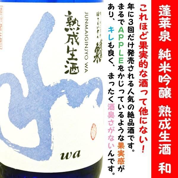 日本酒 蓬莱泉 純米吟醸 熟成生酒 和 720ml 化粧箱なし (ほうらいせん わ)  限定品!純米吟醸仕様の空!|is-mart