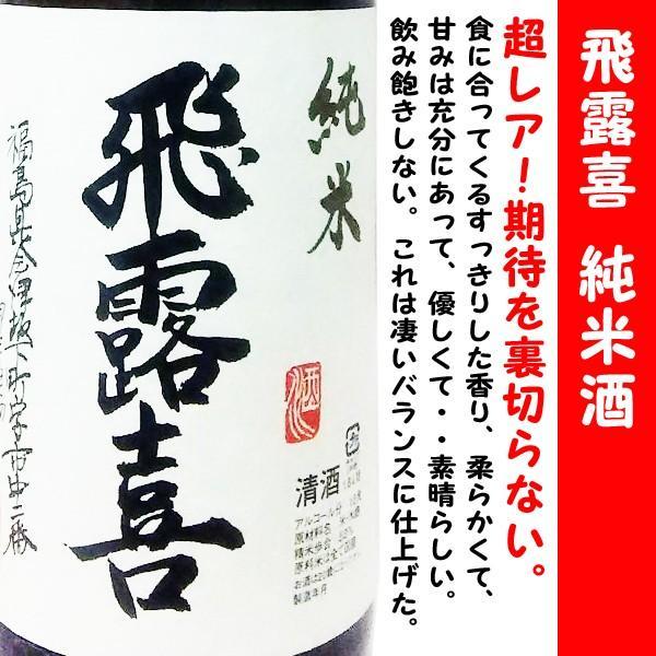 日本酒 飛露喜 純米 1800ml  (ひろき) 超レア!期待を裏切らない。|is-mart|02