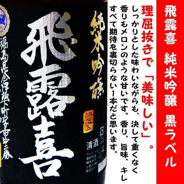 日本酒 飛露喜 純米吟醸 黒ラベル 1800ml  (ひろき) 理屈抜きで「美味しい」。 is-mart 02