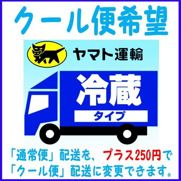 クロネコヤマト クール便 (プラス250円) is-mart