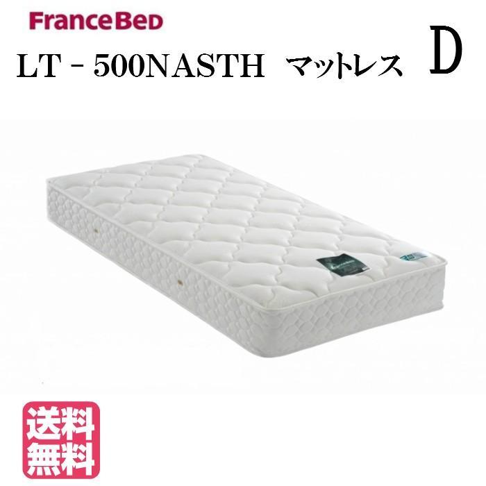フランスベッド マットレス LT−500NASTH低反発 ダブル 送料無料 日本製 ライフトリートメント 羊毛詰物 温度調節機能 地域限定 シーツプレゼント