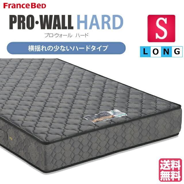 ロングサイズ フランスベッド プロウォール PWハード シングル マルチハード マットレス 日本製 エッジサポート コンプル仕様 ハード硬め 送料無料