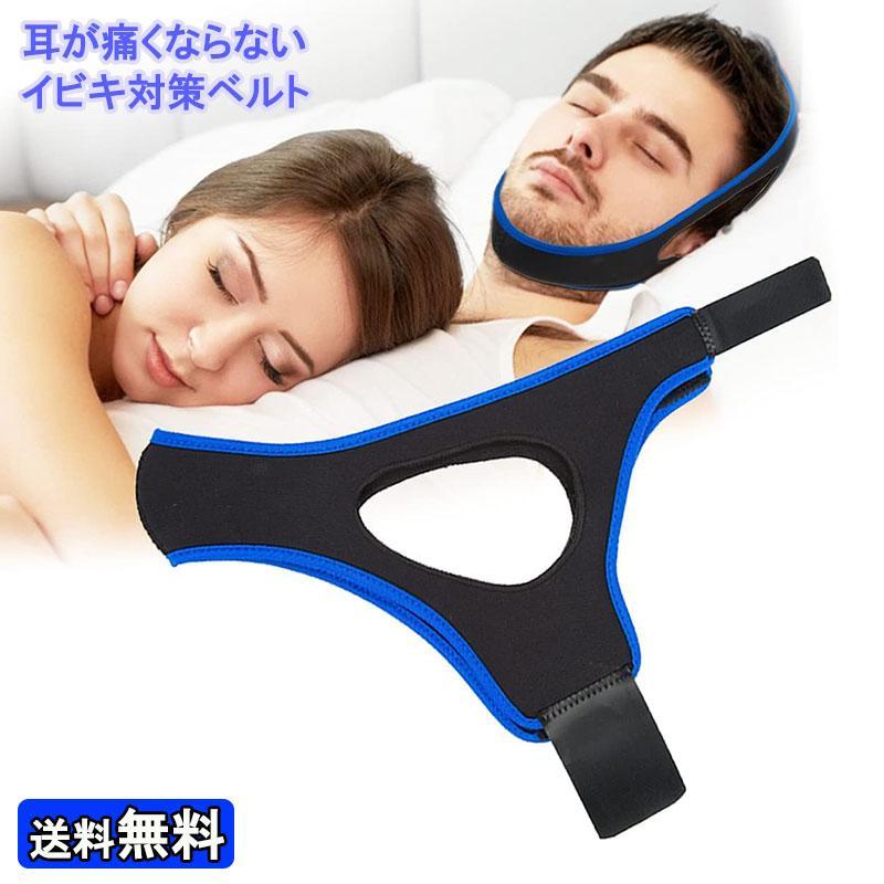 耳が痛くならない いびき防止ベルト バンド 口呼吸改善 グッズ アイテム 鼻呼吸促進 切替 新作 人気 熟睡 安眠 イビキ 対策 効果 防止 5☆大好評 治す サポーター