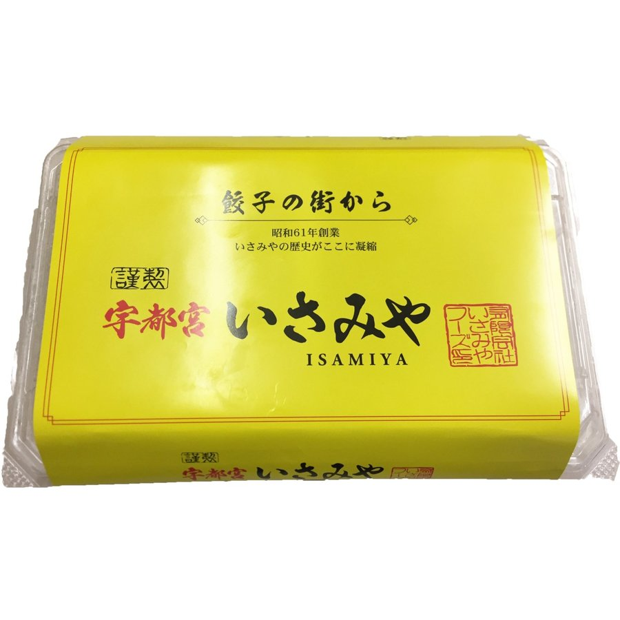 いさみや餃子(15個)餃子のタレ(3個)|isamiya-u|02