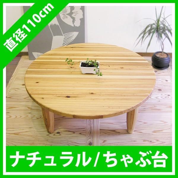 ちゃぶ台 座卓 丸テーブル 杉 木製 大川 家具 カントリー おしゃれ かわいい日本製 国産 大川 家具 YEN110