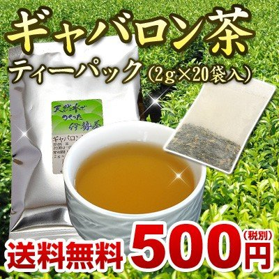伊勢茶ギャバロン茶ティーパック2g×20pメール便送料無料 isecha