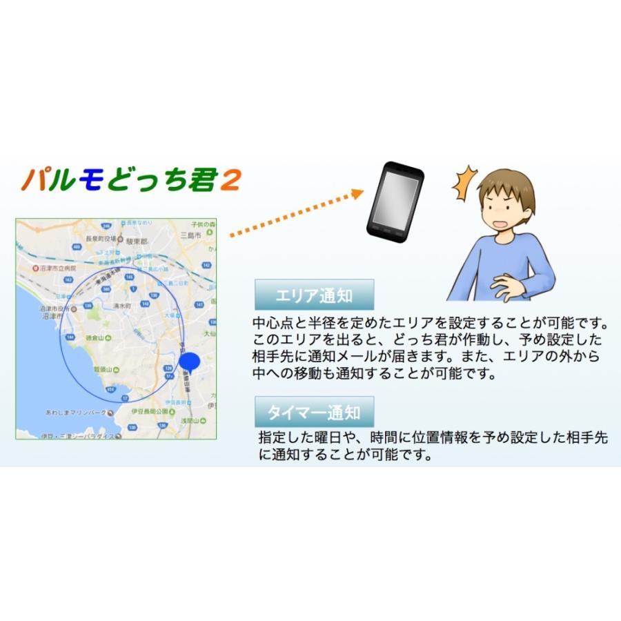パルモどっち君2 GPS端末iSS-115  徘徊傾向のある高齢者の介護に朗報です。小さなどっち君2! 高精度衛星みちびきで位置情報を取得して早期発見につながります iseed-shop 04