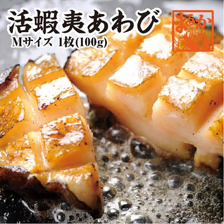 活蝦夷アワビ  100g 1個[あわび] isemaruka