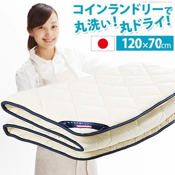 KARARI カラリランドリー 敷布団 お昼寝ふとんサイズ コインランドリー 丸洗い 丸ドライ