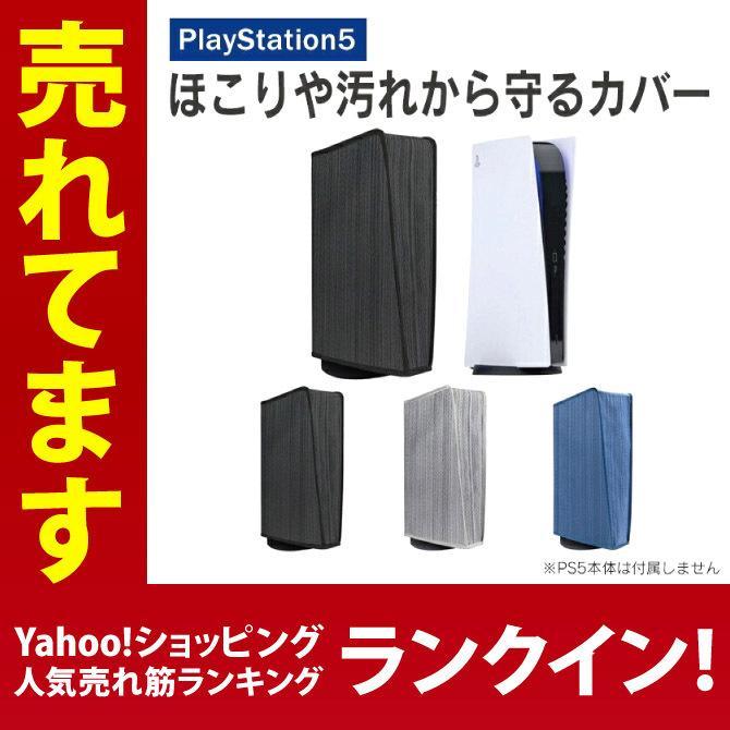 買物 期間限定特価 日本メーカー新品 PlayStation5をほこりや汚れから守るカバー 3色 YP3