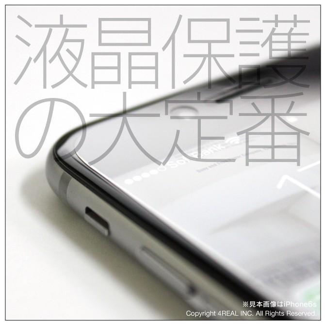 【期間限定特価】シンプルスマホ3 509SH 液晶 保護フィルム|isense|02