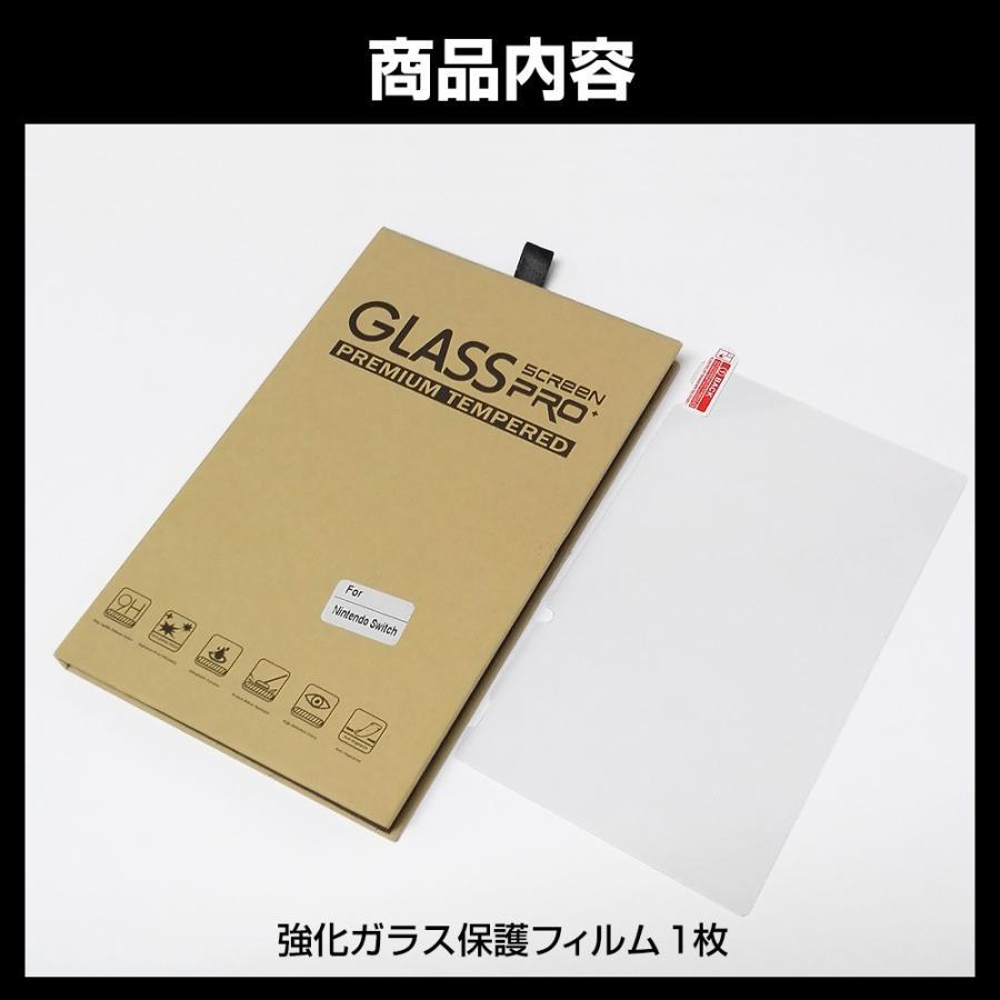 【期間限定特価】ニンテンドースイッチ 強化ガラス保護フィルム|isense|05