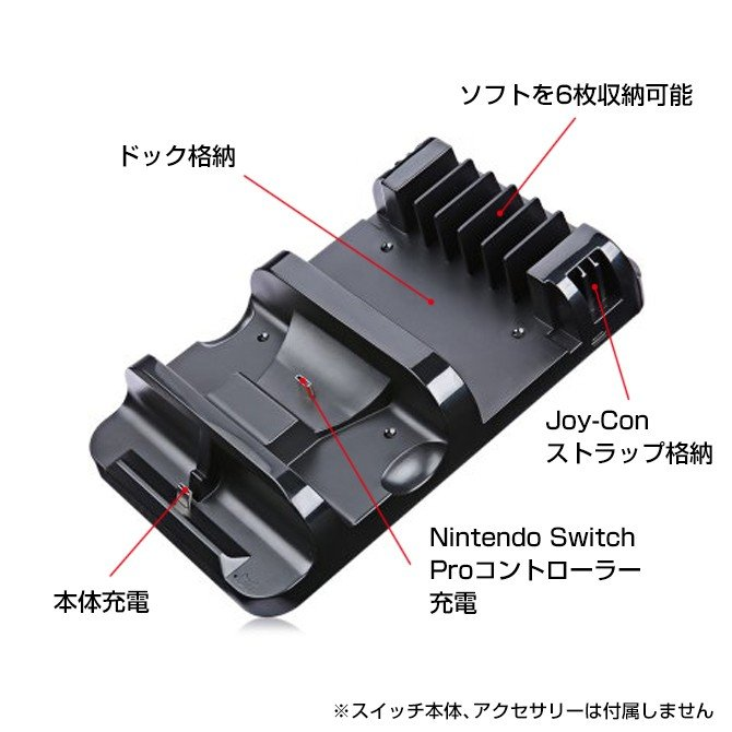 【期間限定特価】ニンテンドースイッチ 多機能充電スタンド 【SG】 isense 02