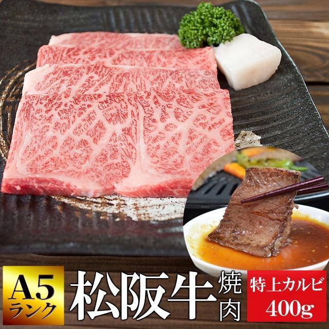 松阪牛 焼肉用 特上 カルビ 400g A5ランク厳選 牛肉 和牛 送料無料 産地証明書付 霜降りが綺麗でとろけるような食感と甘みと旨味の詰まった高級部位|isesima
