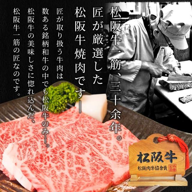 松阪牛 焼肉用 特上 カルビ 400g A5ランク厳選 牛肉 和牛 送料無料 産地証明書付 霜降りが綺麗でとろけるような食感と甘みと旨味の詰まった高級部位|isesima|03