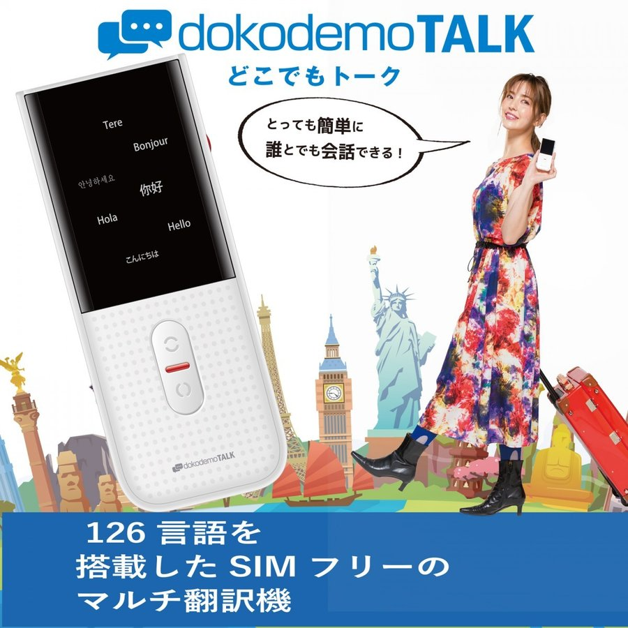 携帯 翻訳機 ウイルコム どこでもトーク SIMフリー対応 ウィルコム isfactory