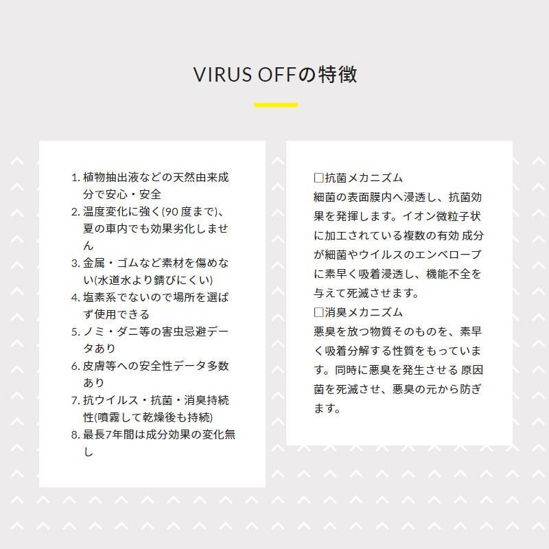 ウイルスオフ VERTEX ナノタフネスシールド 30ml 10本セット 家庭用 除菌 マスク 除菌剤 ウイルス対策 消臭 スプレーボトル 除菌スプレー アルコールフリー 抗菌|isfactory|05