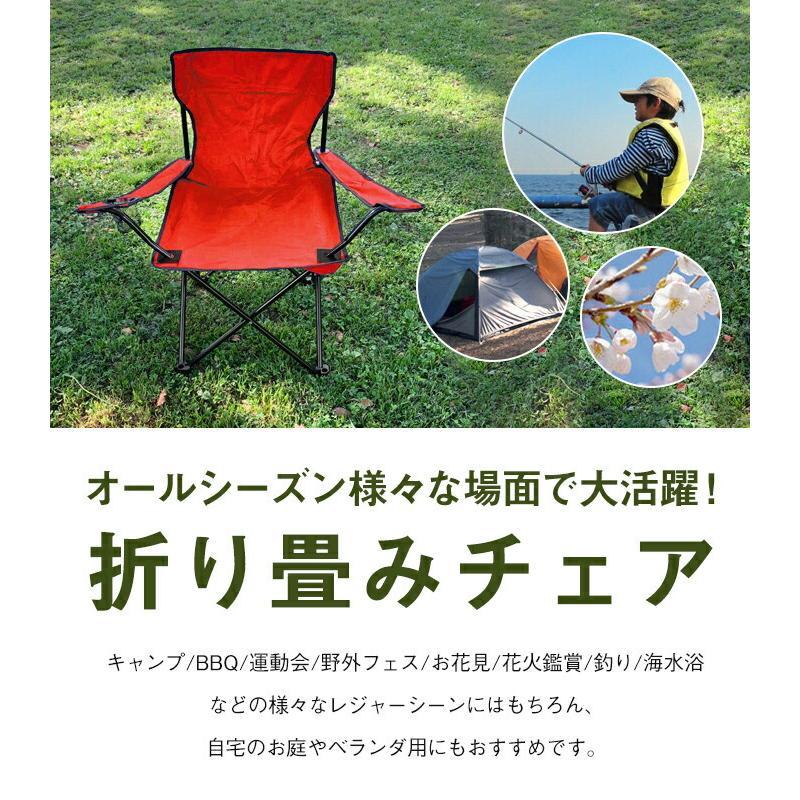 折りたたみ アウトドアチェア コンパクト 便利なキャリーバッグ/ドリンクホルダー付き キャンプ用品 軽量 椅子 運動会 体育祭 全5色|ishi0424|02