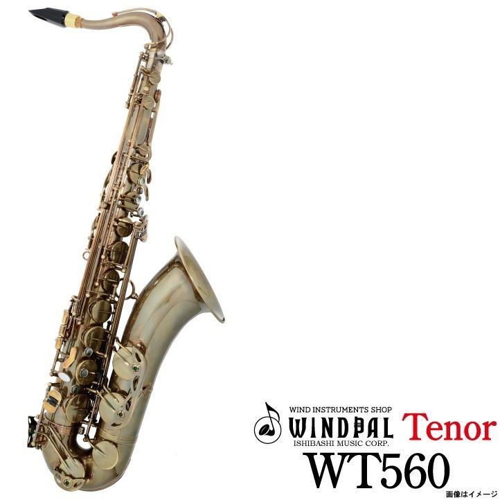 WINDPAL / テナーサックス WT560 ANTIQUE ウインドパル(ウインドパル)(60ヵ月保証)