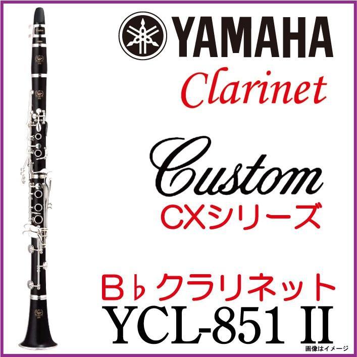 YAMAHA /【お取り寄せ】 Clarinet YCL-851II CX【ウィンドパル限定かんぺきセット】ヤマハ クラリネット YCL851II CX 【5年保証】【ウインドパル】