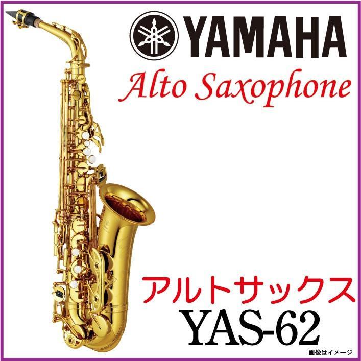 YAMAHA ヤマハ【即納可能】 / アルトサックス YAS-62 Alto saxophoneYAS62【5年保証】【ウインドパル】