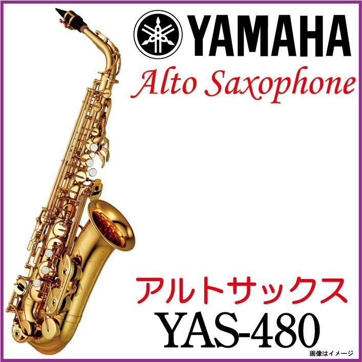 YAMAHA ヤマハ /《即納可能》 アルトサックス YAS-480  Alto YAS480【5年保証】【ウインドパル】