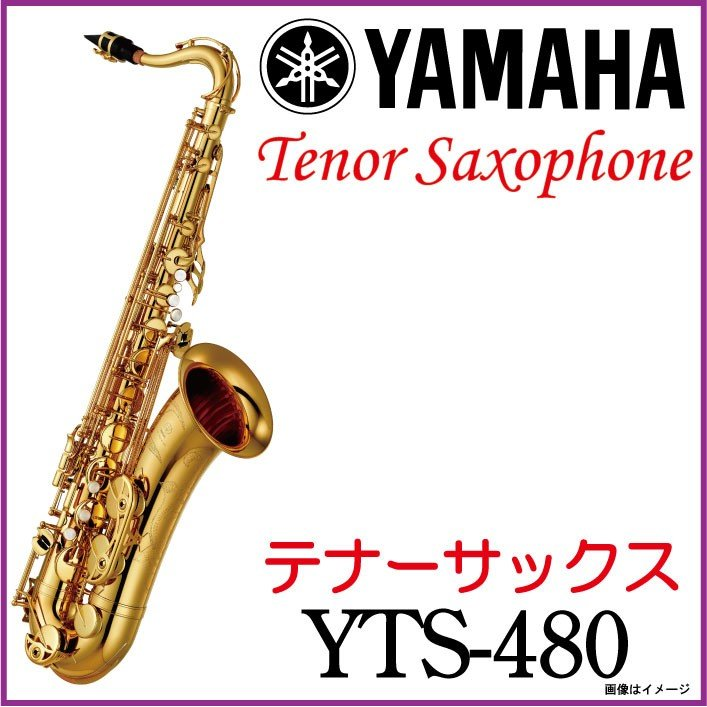 YAMAHA ヤマハ /  《即納可能》テナーサックス YTS-480 Tenor YTS480【5年保証】【ウインドパル】