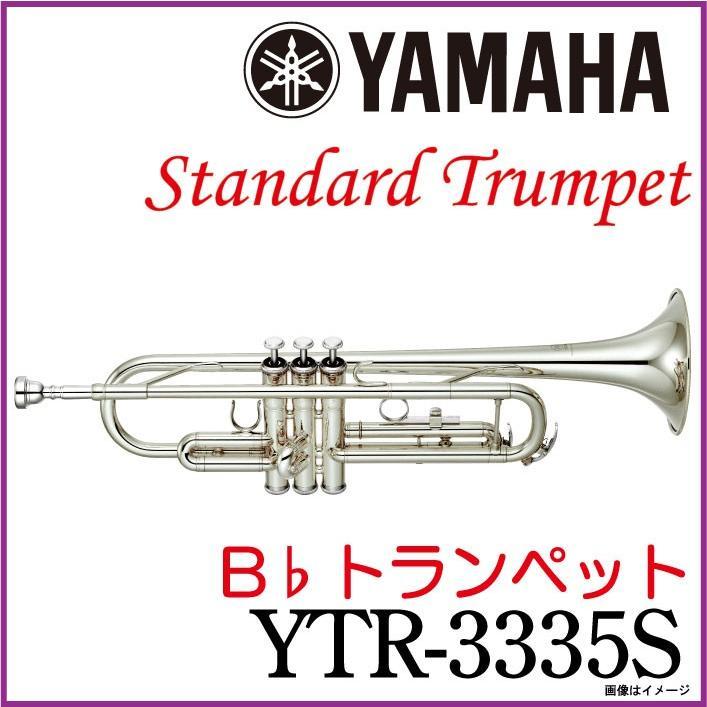 YAMAHA /ヤマハ【お取り寄せ】 トランペット YTR-3335S Trumpet YTR3335S【5年保証】【ウインドパル】