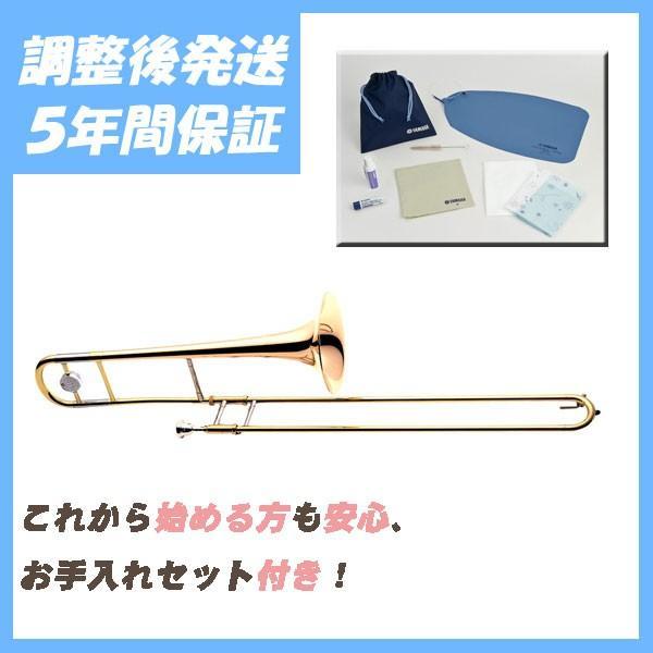 YAMAHA /ヤマハ【お取り寄せ】 テナートロンボーン YSL-455G Trombone YSL455G【5年保証】【お手入れセット付】【ウインドパル】