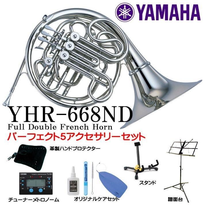 YAMAHA / French Horn YHR-668ND フルダブルホルン 【管楽器経験者考案!パーフェクト5セット】【福岡パルコ店】