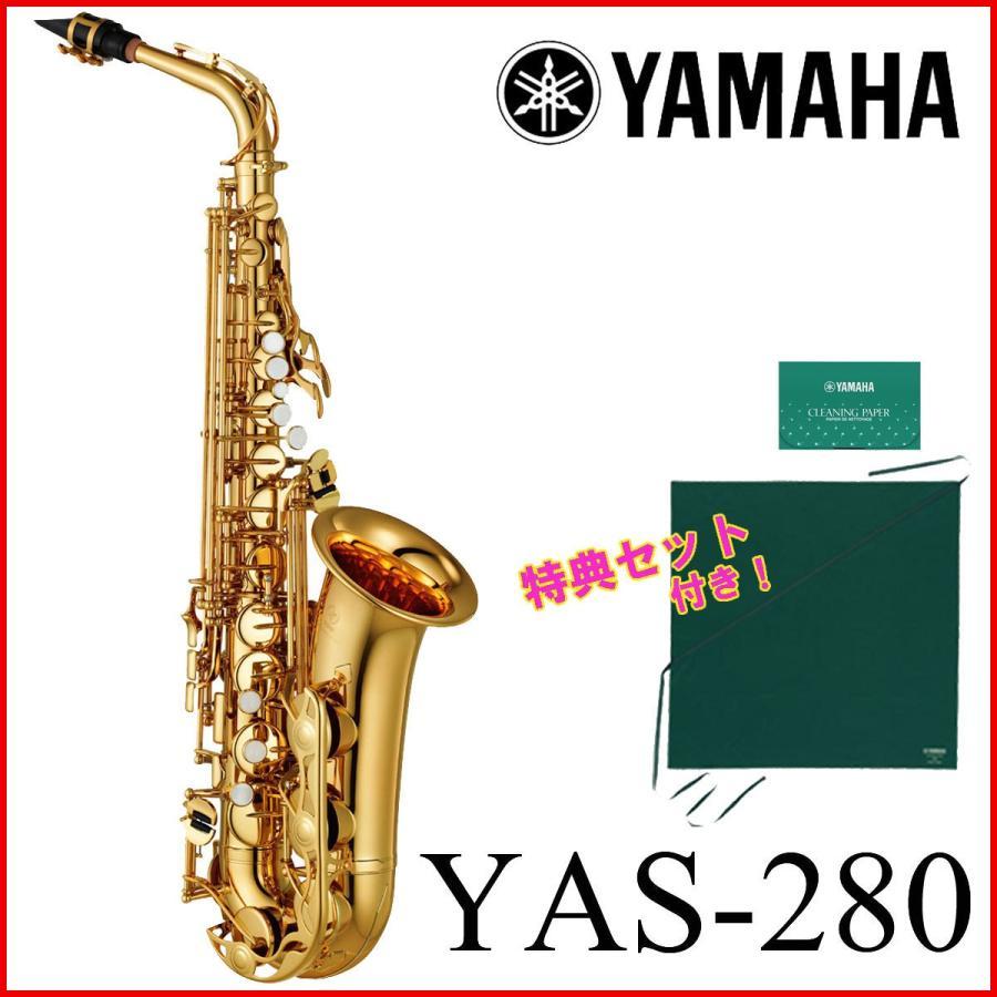 (タイムセール:1日12時まで)(在庫あり) YAMAHA / YAS-280 アルトサックス スタンダードシリーズ (お手入れ用品付)(倉庫保管新品お届け出荷前調整)(5年保証)