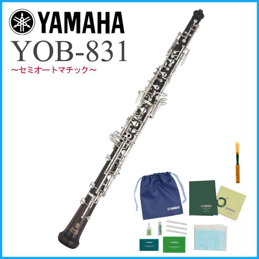 YAMAHA / YOB-831 ヤマハ OBOE オーボエ セミオートマチック カスタム (特典お手入れセット付き)(お取り寄せ)(WEBSHOP)