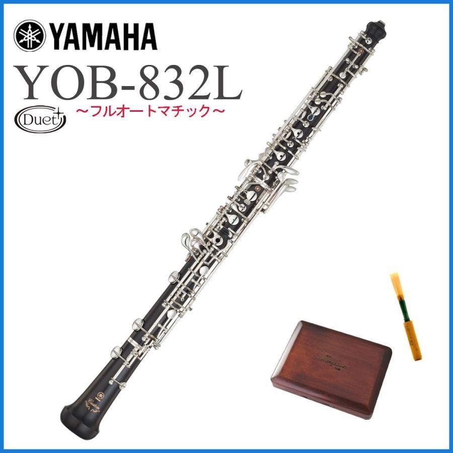 YAMAHA / YOB-832L ヤマハ OBOE オーボエ フルオート カスタム Duet+ デュエットプラス (オリジナル特典付き)(お取り寄せ)(WEBSHOP)