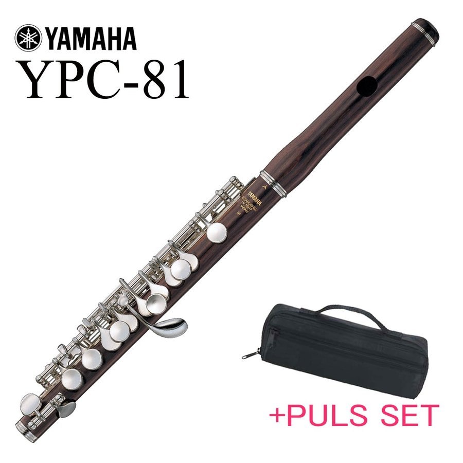 YAMAHA / YPC-81 ヤマハ ピッコロ グラナディラ材 木製管体 ハンドクラフト (ケースカバーセット)(5年保証)(WEBSHOP)