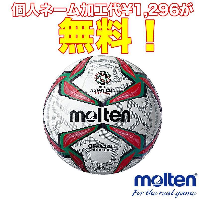 【 ネーム加工!追加料金なし!!】モルテン molten サッカーボール 5号球 AFC アジアカップ2019試合球 国際公認球 F5V5003A19U