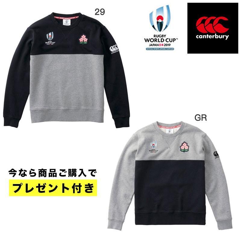 【プレゼント付き】 ラグビーワールドカップ2019TM日本大会 オフィシャルライセンス商品 カンタベリー RWC2019 スウェットクルー(メンズ) VWT49208
