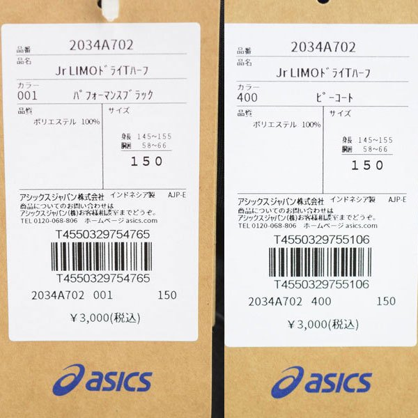 1点までメール便可 2021春夏 アシックス ASICS ジュニア Jr LIMO ドライTハーフ 2034A702 ハーフパンツ 子供 小学生 トレーニング 短パン ハーパン 半ズボン|ishidasports|07