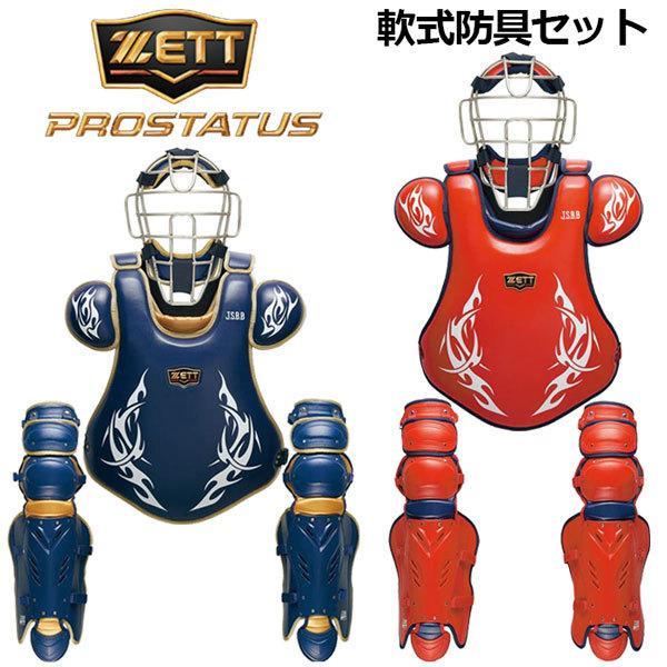 2021春夏 ゼット ZETT 一般軟式野球用 大人用 捕手防具 軟式キャッチャー防具3点セット 収納袋付き 防具セット BL3020 マスク·プロテクター·レガーツ