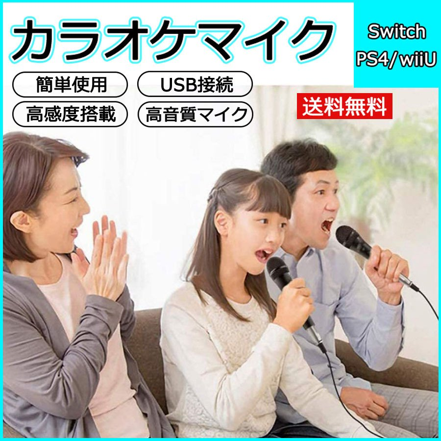 【送料無料】ニンテンドースイッチ用マイク カラオケ USB充電Nintendo Switch カラオケ マイク 有線 ジョイサウンド PS4 wiiU PC ishihara-syoji