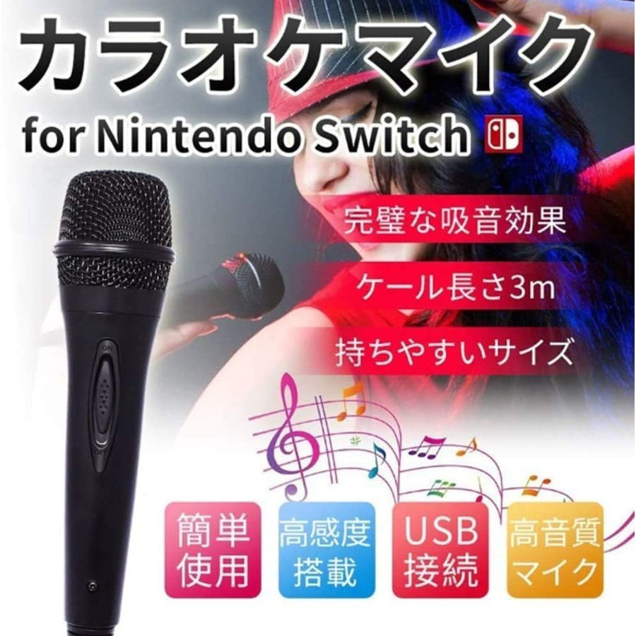 【送料無料】ニンテンドースイッチ用マイク カラオケ USB充電Nintendo Switch カラオケ マイク 有線 ジョイサウンド PS4 wiiU PC ishihara-syoji 02