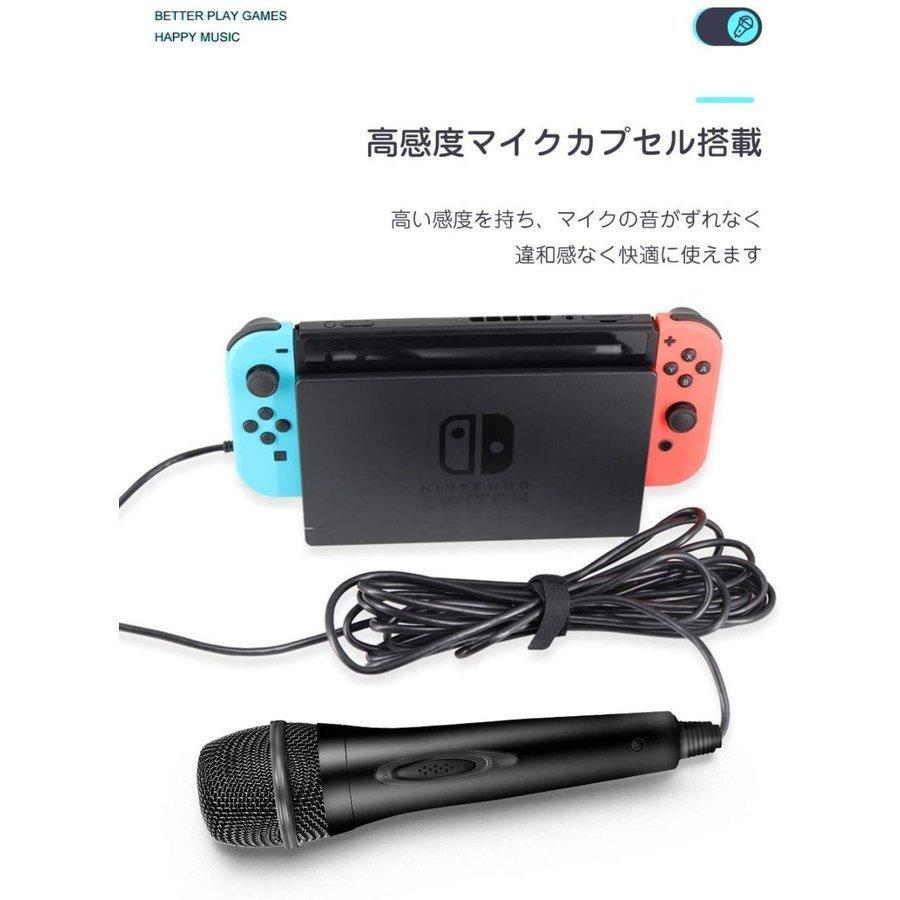 【送料無料】ニンテンドースイッチ用マイク カラオケ USB充電Nintendo Switch カラオケ マイク 有線 ジョイサウンド PS4 wiiU PC ishihara-syoji 06