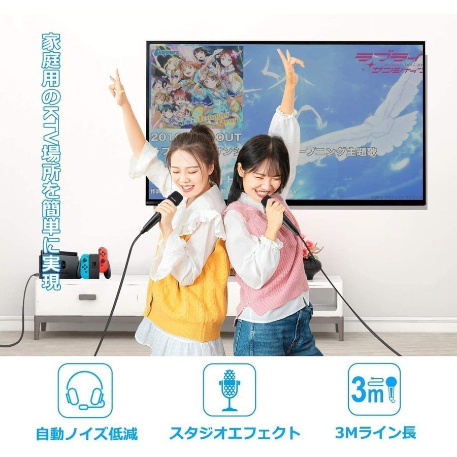 【送料無料】ニンテンドースイッチ用マイク カラオケ USB充電Nintendo Switch カラオケ マイク 有線 ジョイサウンド PS4 wiiU PC ishihara-syoji 08