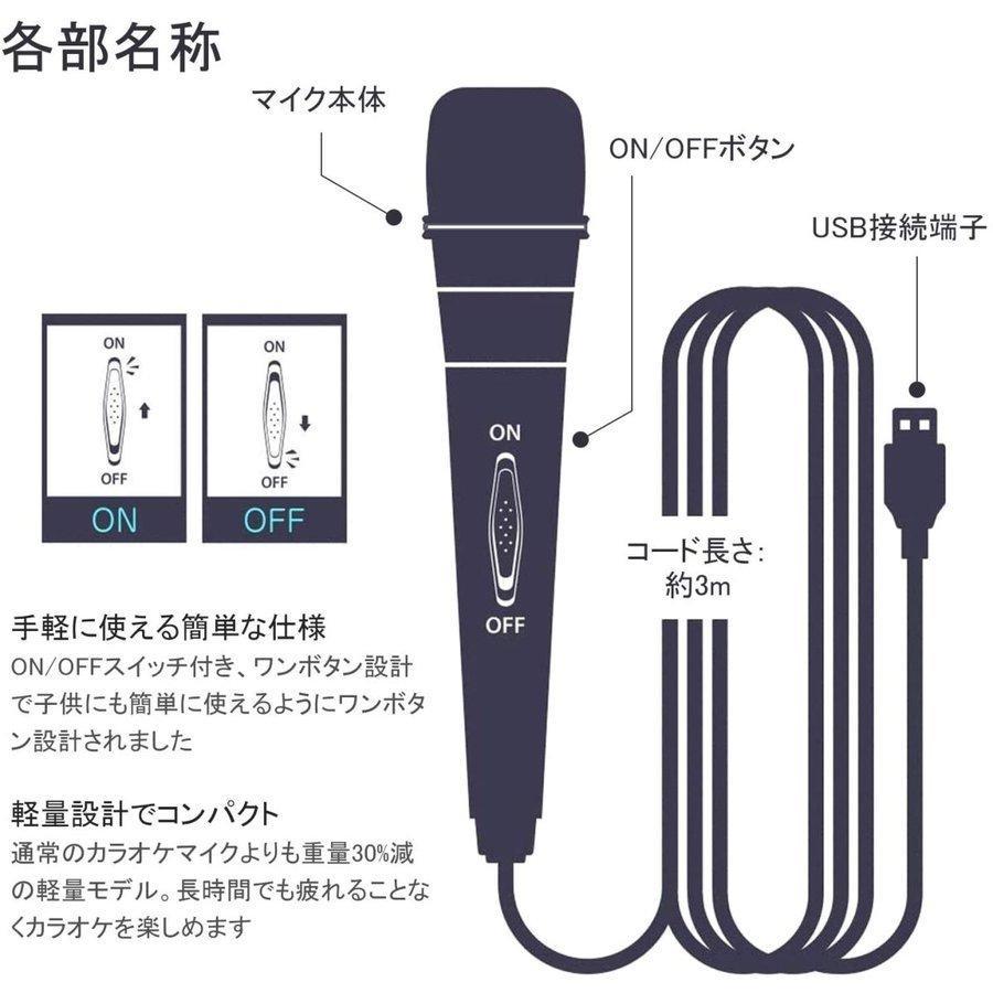 【送料無料】ニンテンドースイッチ用マイク カラオケ USB充電Nintendo Switch カラオケ マイク 有線 ジョイサウンド PS4 wiiU PC ishihara-syoji 09