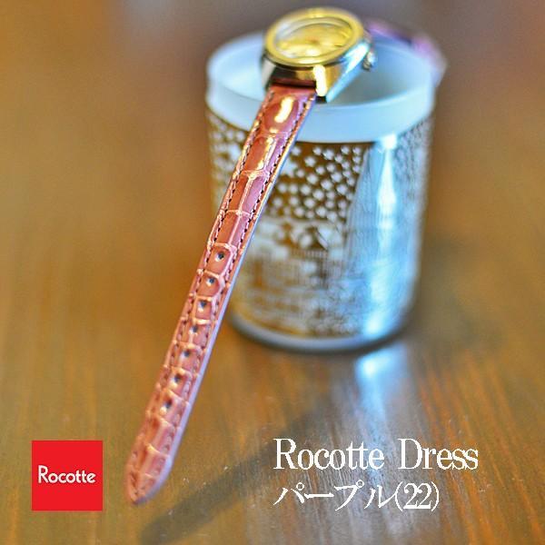 Rocotte ドレス クロコダイル 婦人用 12mm,13mm,14mm,15mm ブラウン、ゴールドブラウン、ネイビー、パープル、レッド、ワイン、ピンク、グリーン、ホワイト|ishikuni-shoten|05