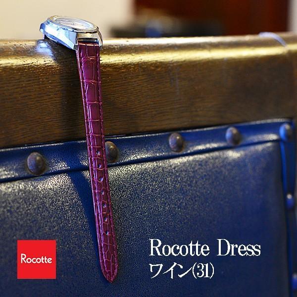 Rocotte ドレス クロコダイル 婦人用 12mm,13mm,14mm,15mm ブラウン、ゴールドブラウン、ネイビー、パープル、レッド、ワイン、ピンク、グリーン、ホワイト|ishikuni-shoten|07