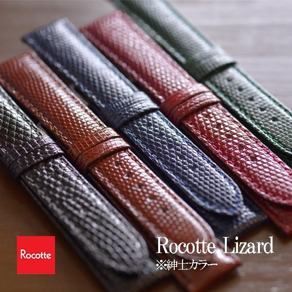 Rocotte リザード 10mm,11mm,12mm,13mm,14mm,16mm,17mm,18mm,19mm,20mm     ishikuni-shoten