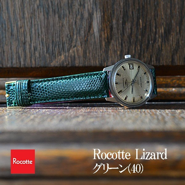 Rocotte リザード 10mm,11mm,12mm,13mm,14mm,16mm,17mm,18mm,19mm,20mm     ishikuni-shoten 12