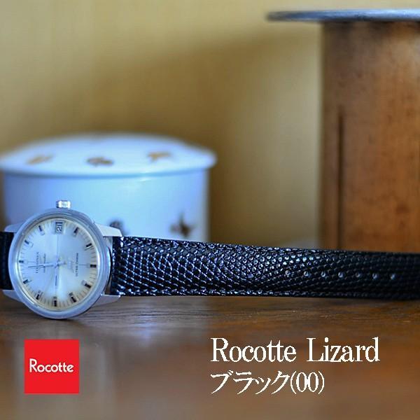 Rocotte リザード 10mm,11mm,12mm,13mm,14mm,16mm,17mm,18mm,19mm,20mm     ishikuni-shoten 03