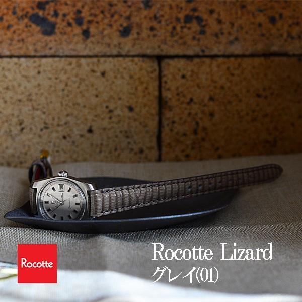 Rocotte リザード 10mm,11mm,12mm,13mm,14mm,16mm,17mm,18mm,19mm,20mm     ishikuni-shoten 04