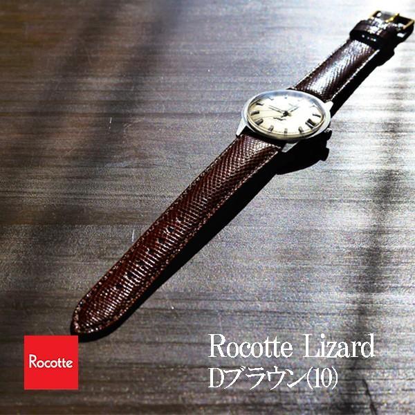 Rocotte リザード 10mm,11mm,12mm,13mm,14mm,16mm,17mm,18mm,19mm,20mm     ishikuni-shoten 05